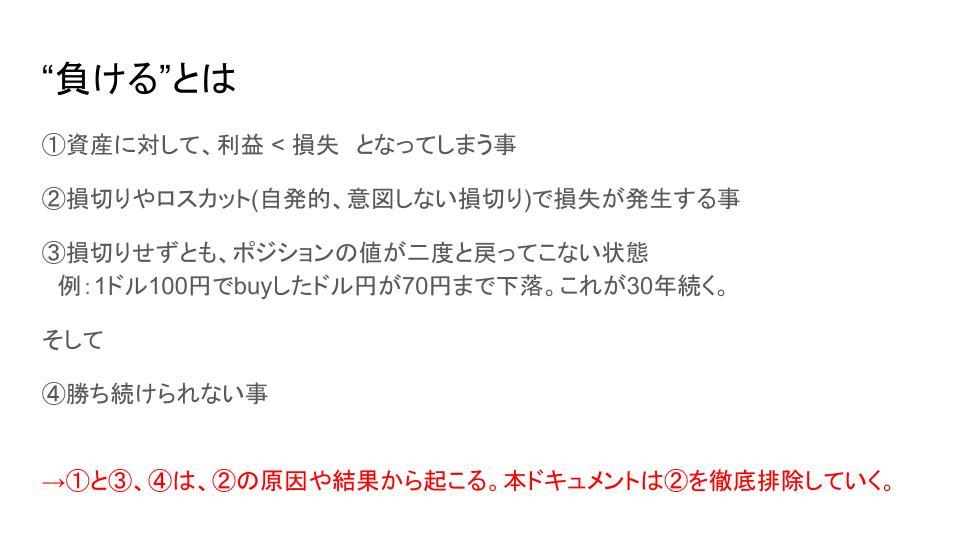 負けないFX (4).jpg