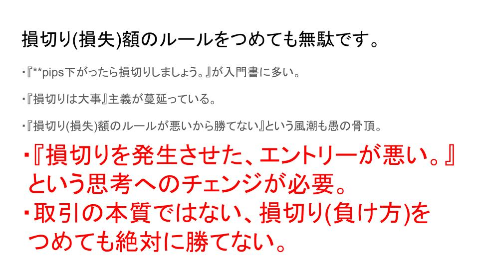 負けないFX (7).jpg