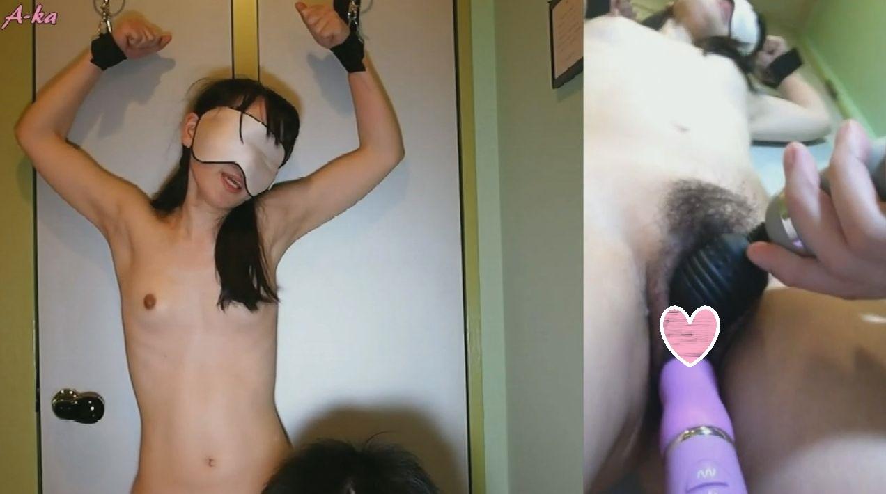 «個人撮影» 童顔 清楚系あい24歳 拘束オモチャ責めでガチイキ!!【完全素人】