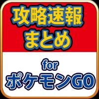 攻略まとめリーダー for ポケモンGO(ポケモンゴー) 攻略まとめアプリ