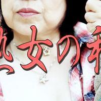 【マニア向け】超熟女の私服 No.02【写真集】