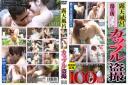 露天風呂 カップル ERO-028