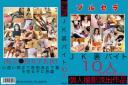 裏バイト10人 CMO-022