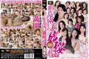 ドリームステージ 妖麗姥桜4時間 4 DSE-1053