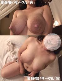 【個人撮影】母乳で膨らむエロデカ乳輪の極み妻 かなこさん ピンピンに勃起した巨大乳を舐めしゃぶられ何度も絶頂する不倫ハメ撮り【人妻援助】